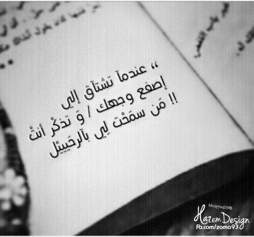 اصفع وجهك عندما تشتاق لي Arabic Words Quotes Words