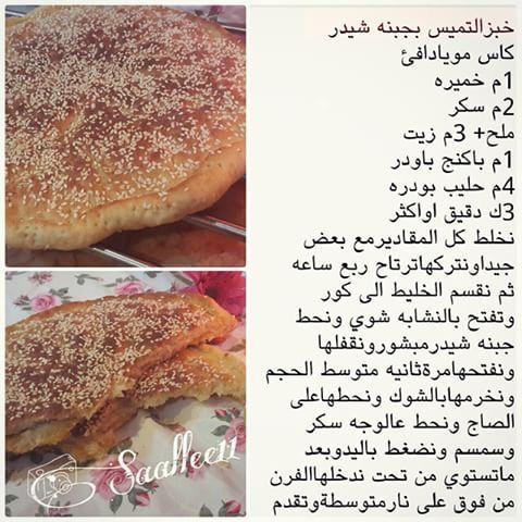 خبز التميس بالجبنة الشيدر Bread Toast