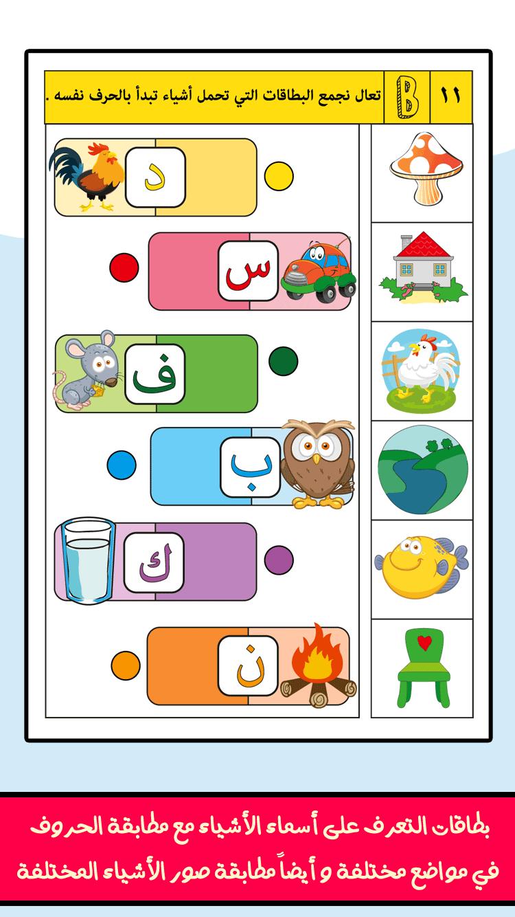 Capture D Ecran Learn Arabic Alphabet Learning Arabic Arabic Alphabet For Kids