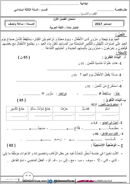 نموذج رقم 02 اختبارات اللغة العربية الفصل الاول السنة الثالثة 3 ابتدائي الجيل الثاني Arabic Alphabet Letters Lettering Alphabet Arabic Alphabet
