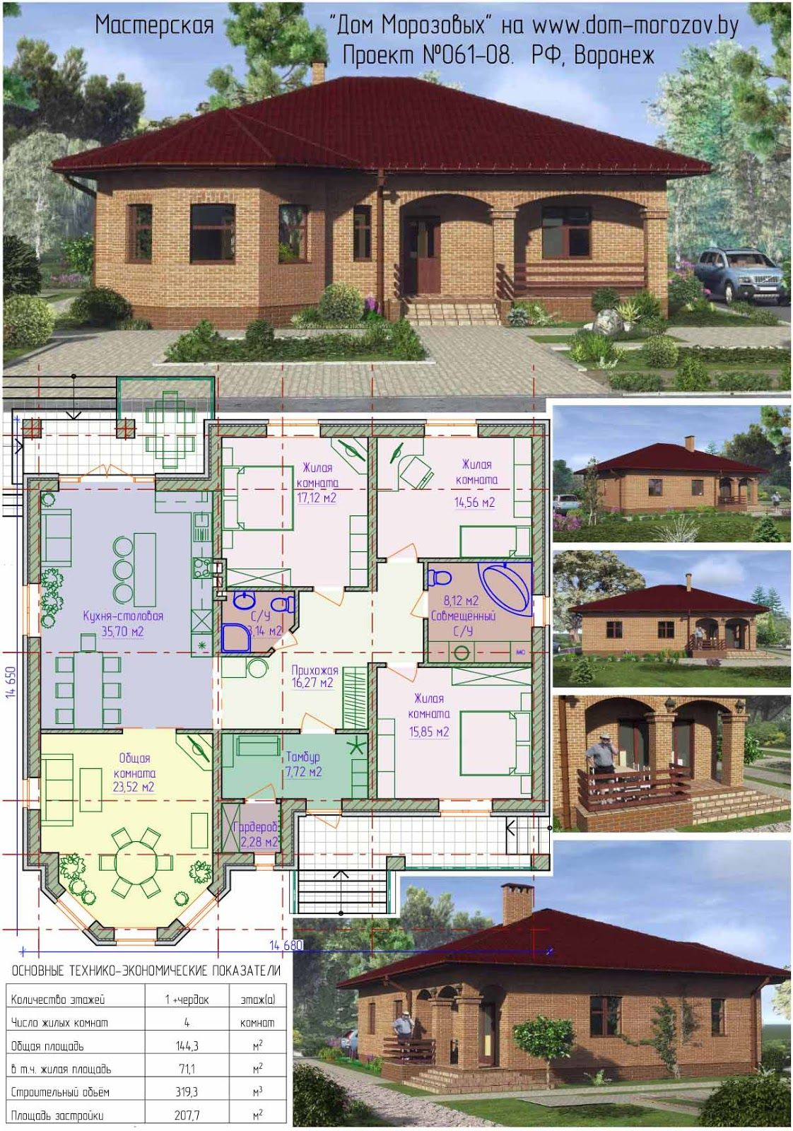 дерева сама проекты одноэтажных домов фото с планом сорта роз хороши