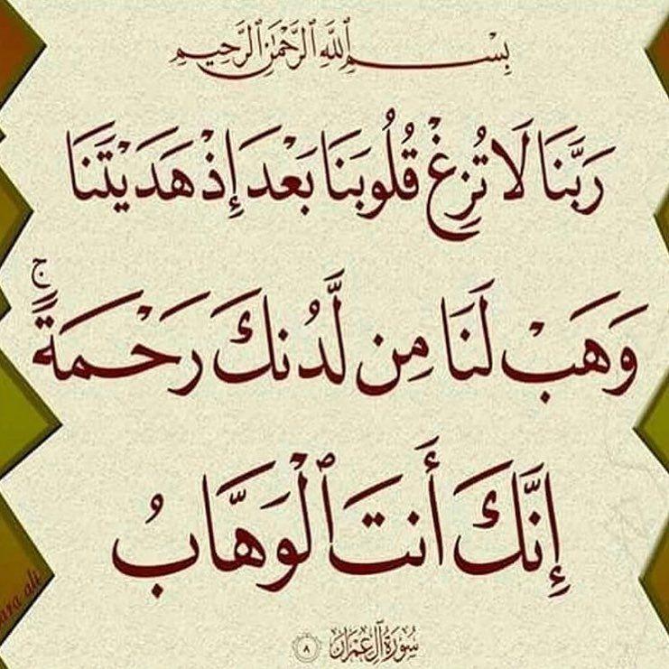 صلاة الضحى سبحان الله الحمد لله لا إله إلا الله الله أكبر Islamic Love Quotes Arabic Calligraphy Art Islamic Caligraphy Art