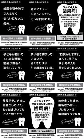 神奈川県歯科医師会 啓発広告 あなたの歯 大丈夫 シリーズ 12点