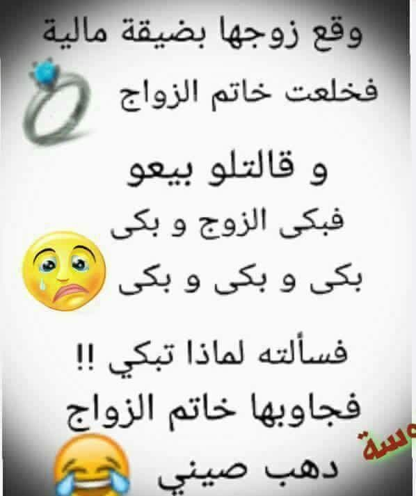 Pin By Doaa Nasser On Arabic Lol مضحك Arabic Jokes Funny Jokes Jokes