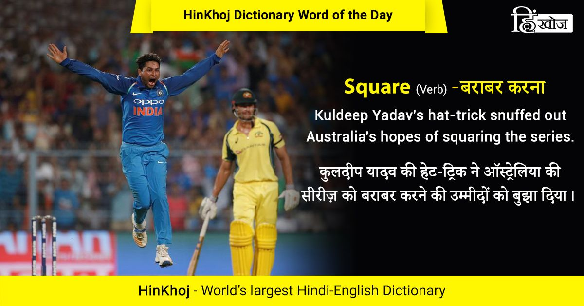 Pin By Hinkhoj On Latest Hinkhoj Word Of The Day English Dictionaries Word Of The Day What Is Meant