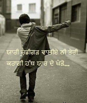 Punjabi whatsapp status Special attitude Funny Sweet punjabi Sad
