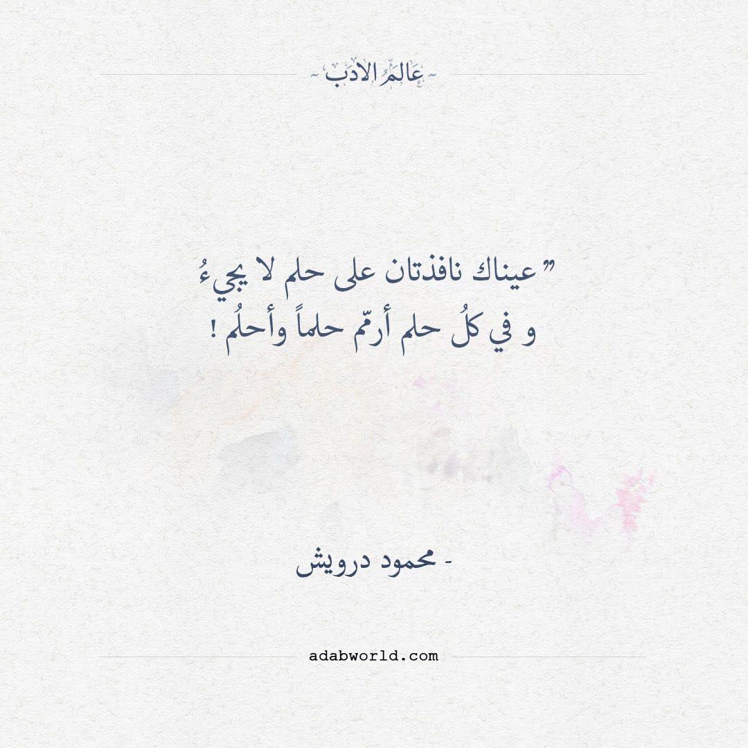 عيناك نافذتان على حلم لا يجيء محمود درويش عالم الأدب Lines Quotes Arabic Love Quotes Words