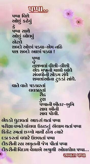 Pin By Aniruddhsinh On Gujarati Gujarati Quotes Father Quotes Quotes