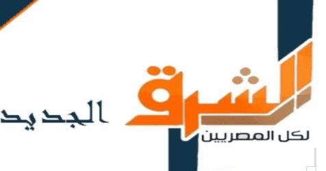 تردد قناة الشرق الجديد 2019 Frequency Channel Elsharq Tv حدث القناة الآن Arabic Calligraphy Calligraphy