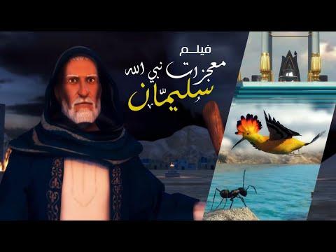 Pin By Thekingisgid On وعد الله حق والتعدد حق Hakeem Youtube Movie Posters