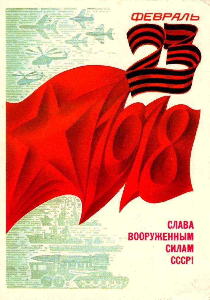 Открытка советская с 23 февраля