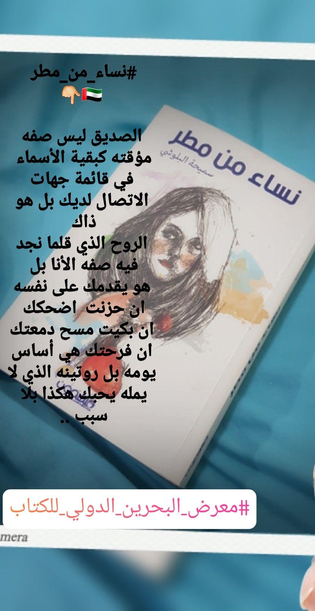قصص روايات صديقتي احبك معرض البحرين الدولي للكتاب نساء من مطر نساء بنات حب صداقه إحساس كتب Reading Girl Words Book Lovers Books Book Cover