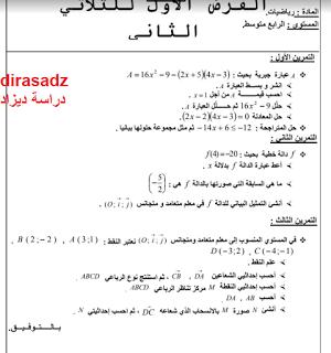 نموذج امتحان الرياضيات للسنة 4 متوسط فصل 2 Exam 3 1