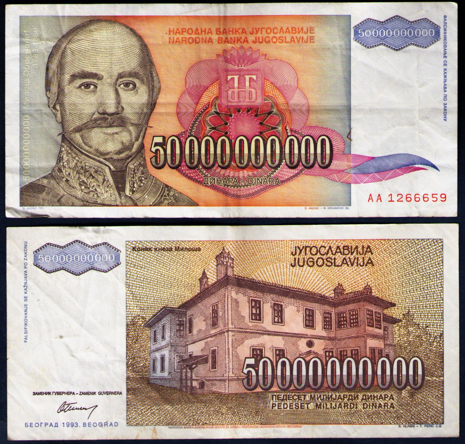 Get Your 50 Billion Yugoslavian Dinara Banknote For Your Collection Today Become A Billionaire