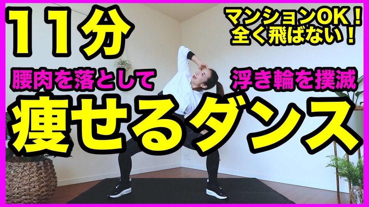 腰肉撃退 11分の痩せるダンスでお腹周りの浮き輪をなくそう くびれを
