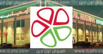 عروض السعودية Page 2 Of 43 Saudi Arabia Retail Logos Offer