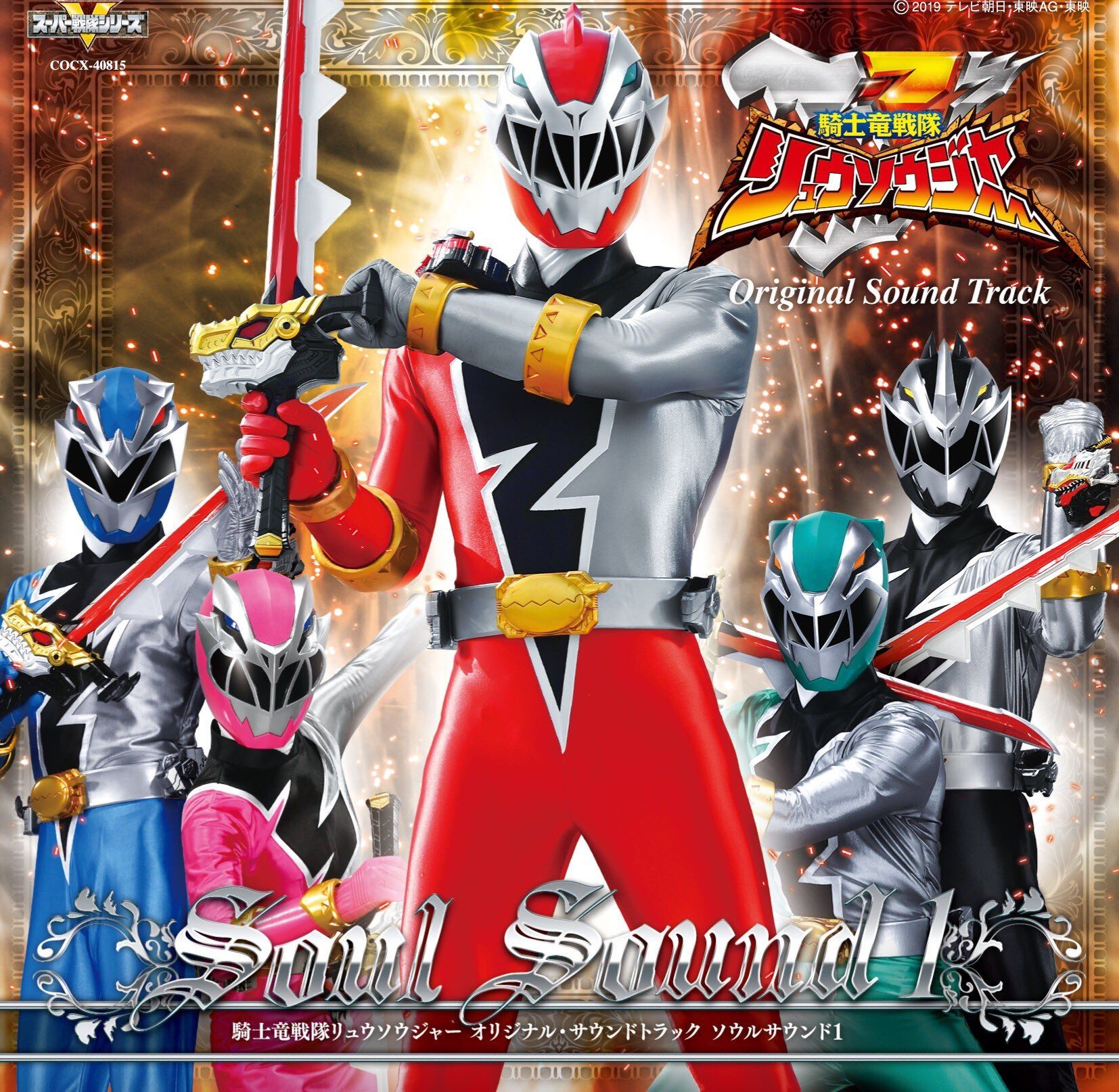 Kishiryu Sentai Ryusoulger | Super Sentai/Power Rangers | Cd