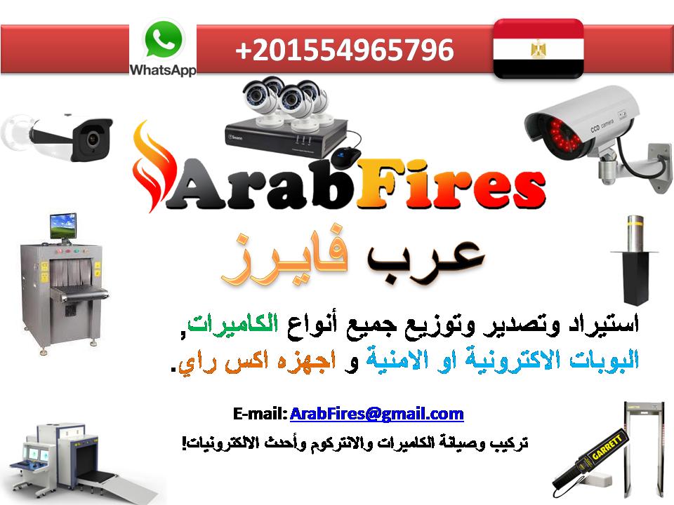 عرب فايرز دور البوابات الامنية في تنظيم العمل والمواصفات الفنية لها Blog Posts Blog