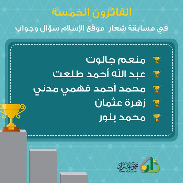 الفائزون الخمسة في مسابقة شعار موقع الإسلام سؤال وجواب بارك الله لكم