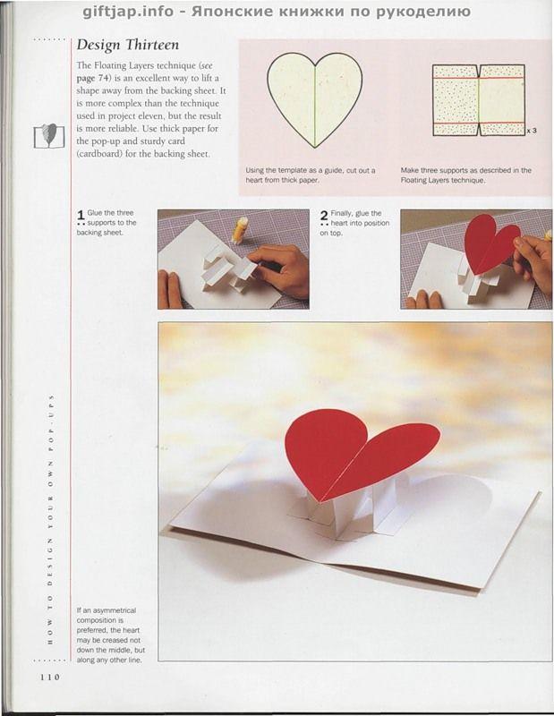 Открытки из бумаги своими руками книга