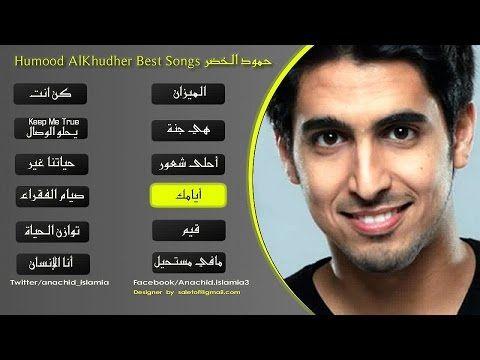 Humood Alkhudher Best Songs 2015 39 Kun Anta 39 Soundtrack حمود الخضر Best Songs Songs Soundtrack
