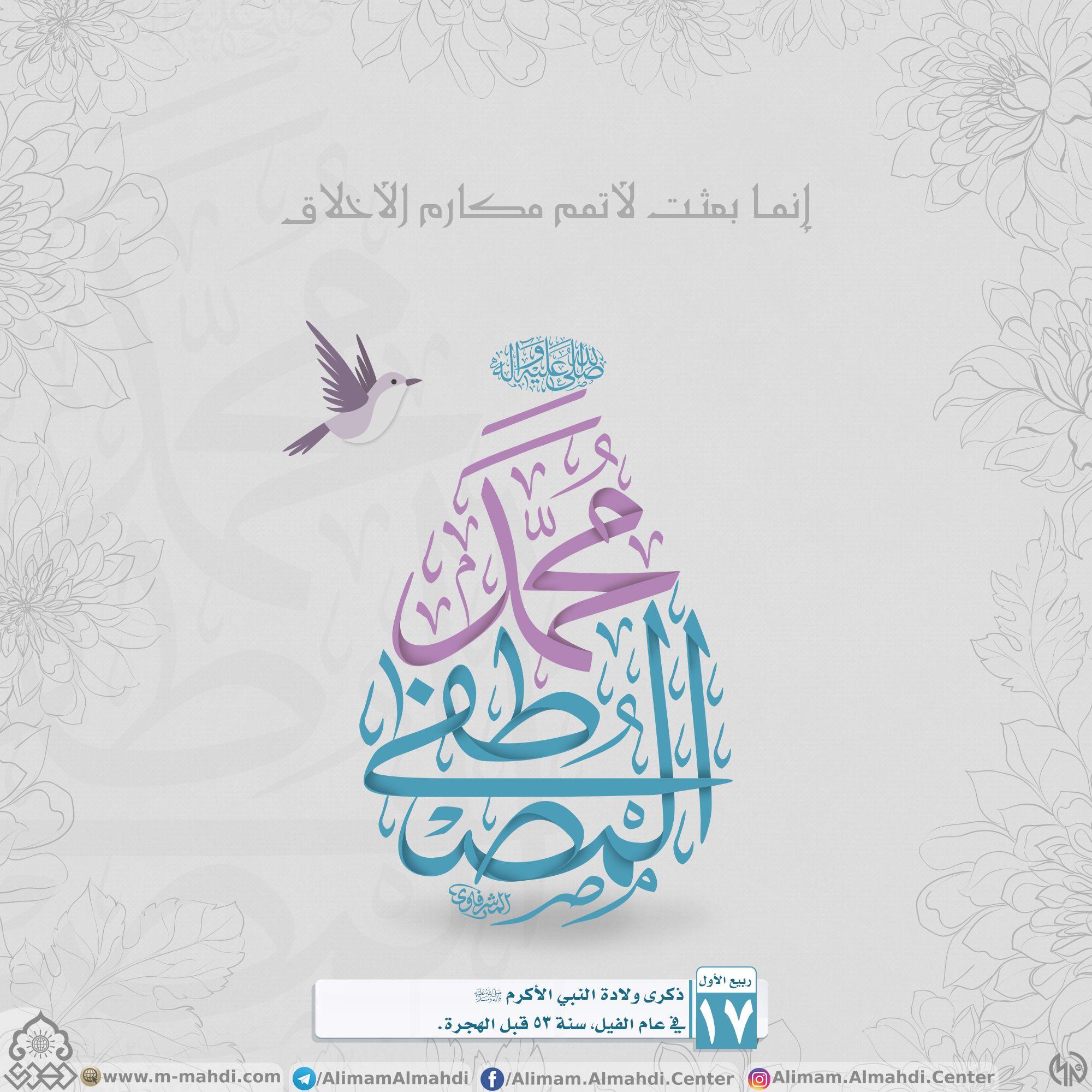 ذكرى ولادة النبي الأكرم محمد صلى الله عليه وآله وسلم Arabic Art Art Female Sketch