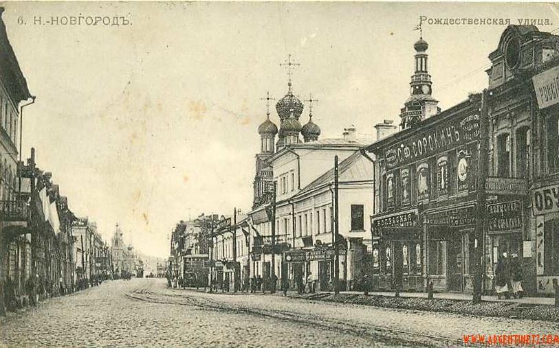 фотографии нижнего новгорода старые