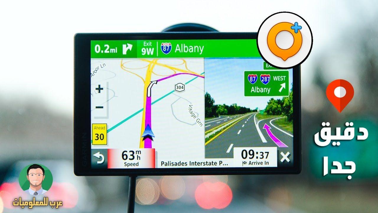 Osmand Maps Navigation اقوى برنامج جي بي اس Gps بدون انترنت خرائط البر Car Gps Gps Gps Map