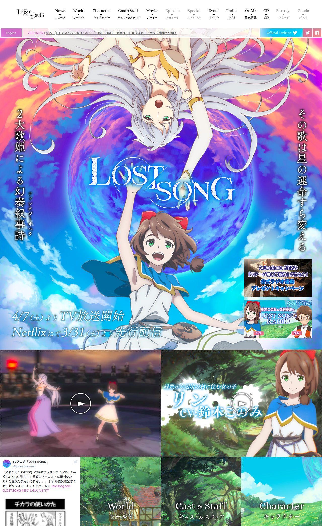 白银出生 lost song anime websites anime
