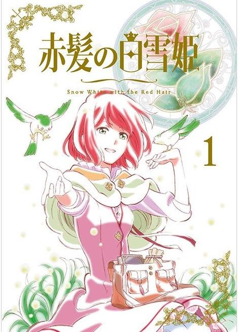 Akagami no Shirayuki-hime - Snow White with the Red Hair - Japanese DVD release cover.