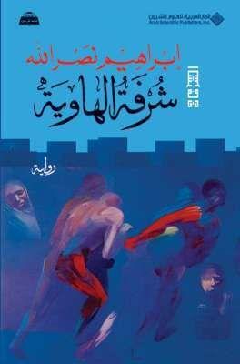 Pin By Abdellah Maliki On Bons Livres Books Arabic Books Ebook