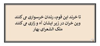سخن اهل دل: ملک الشعرا بهار