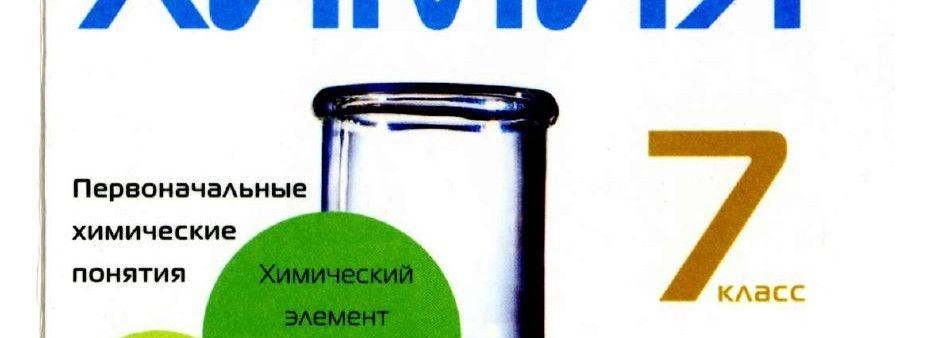 Химия 7 класс учебник попель конспект