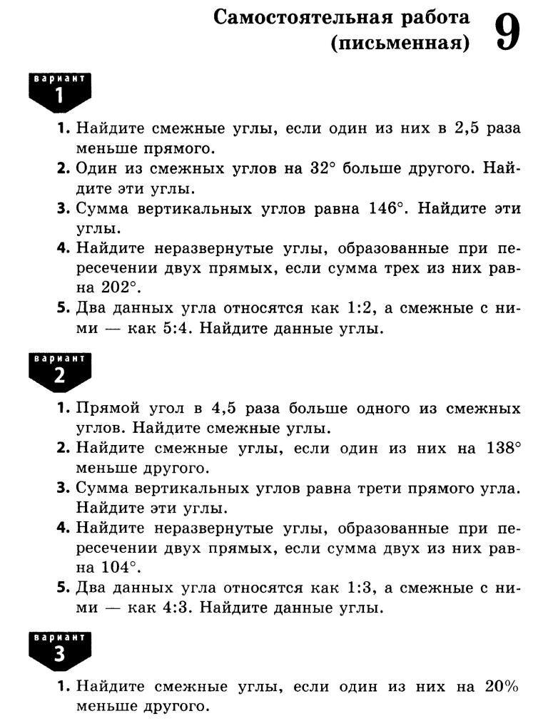Решение практичных работ по географии украины думанской г.в 8 класс тетрадь только