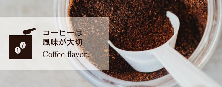 コーヒーの風味にやっと出会えた コーヒー豆通販 珈琲工房サントス コーヒーをドリップするときには 粉の挽き具合をコーヒーメーカーなどの抽出器具に ピッタリと合わせることはとても重要 コーヒーの濃さ コクをあなた様のお好みでドリップすることができるので