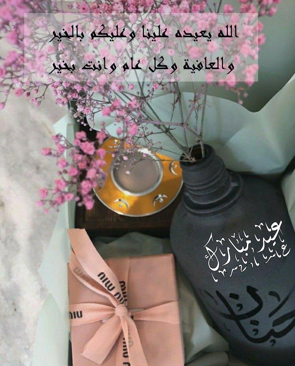Pin By سكينة الحبشي On عيد مبارك وكل عام وانتم بخير Eid Cards Eid Mubarak Pink Flowers