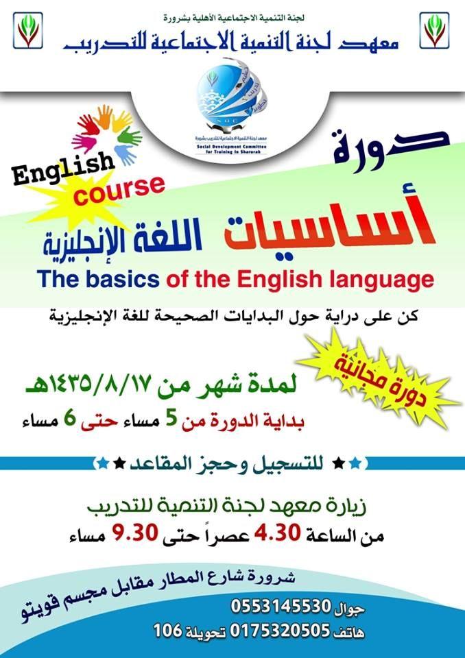دورة أساسيات اللغة الإنجليزية بمعهد التنمية للتدريب English Language Language English Course