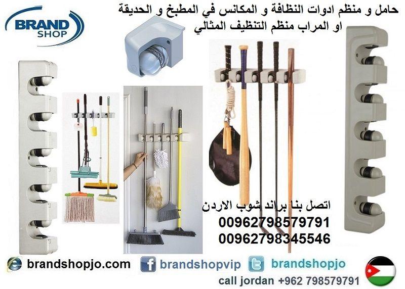 حامل و منظم ادوات النظافة و المكانس في المطبخ و الحديقة او المراب منظم التنظيف المثالي هو منظم ال Shopping Appliances