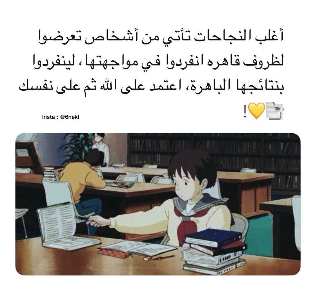 اعتمد على الله ثم على نفسك Study Motivation Quotes Arabic Quotes Cartoon Quotes