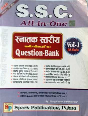 Book for ssc cgl all in one question bank vol 1 84 sets by spark book for ssc cgl all in one question bank vol 1 84 sets fandeluxe Choice Image
