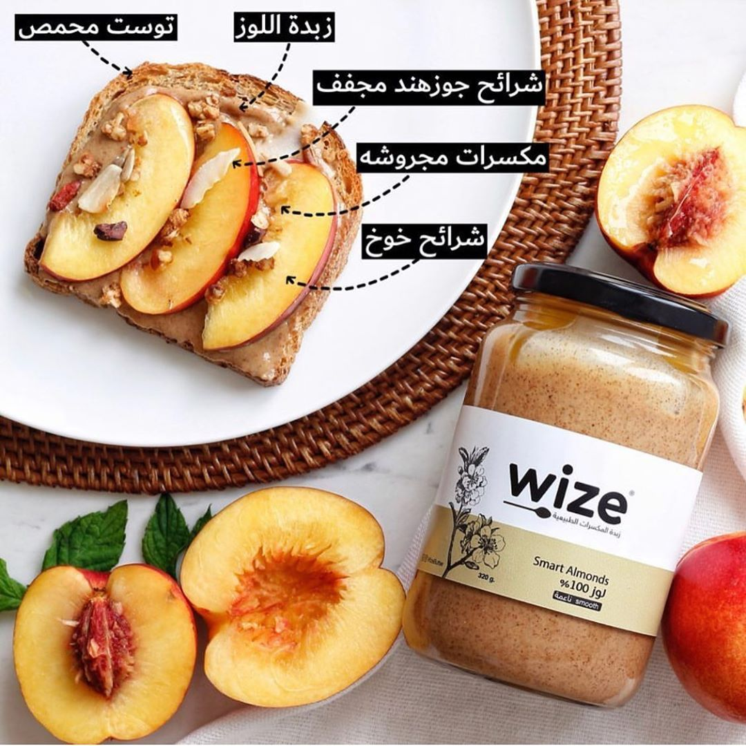 وايز Wizebutter علامة سعودية بدأنا قبل سنتين و لازلنا ننمو و نكبر بفضل الله ثم دعم وتشجيع وطني سعودي يدعم الانتاج المحلي و يحث على الابت Fruit Food Almond