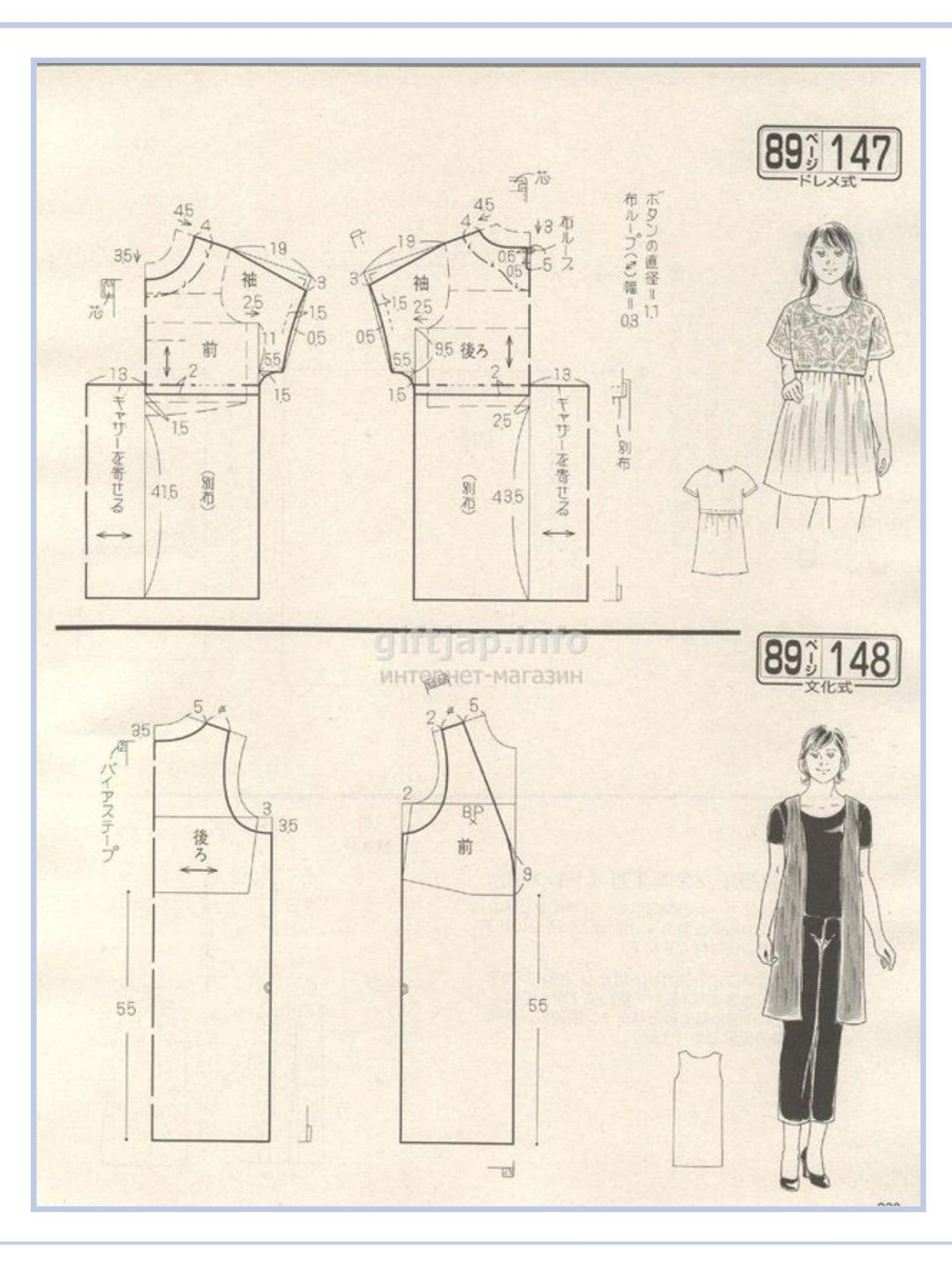 Pin by chung chiang tai on pinterest patterns japanese dress patterns shirt patterns sewing patterns japanese patterns ladies boutique sew pattern layout craft stitching patterns jeuxipadfo Image collections
