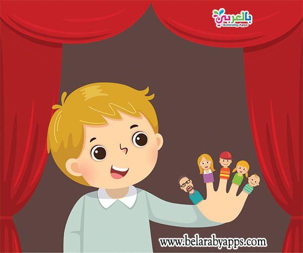 صور ورسومات ملونة وحدة الأيدي رياض أطفال عن بعد بالعربي نتعلم In 2021 Kids Learning Activities Baby Finger Nursery Rhymes