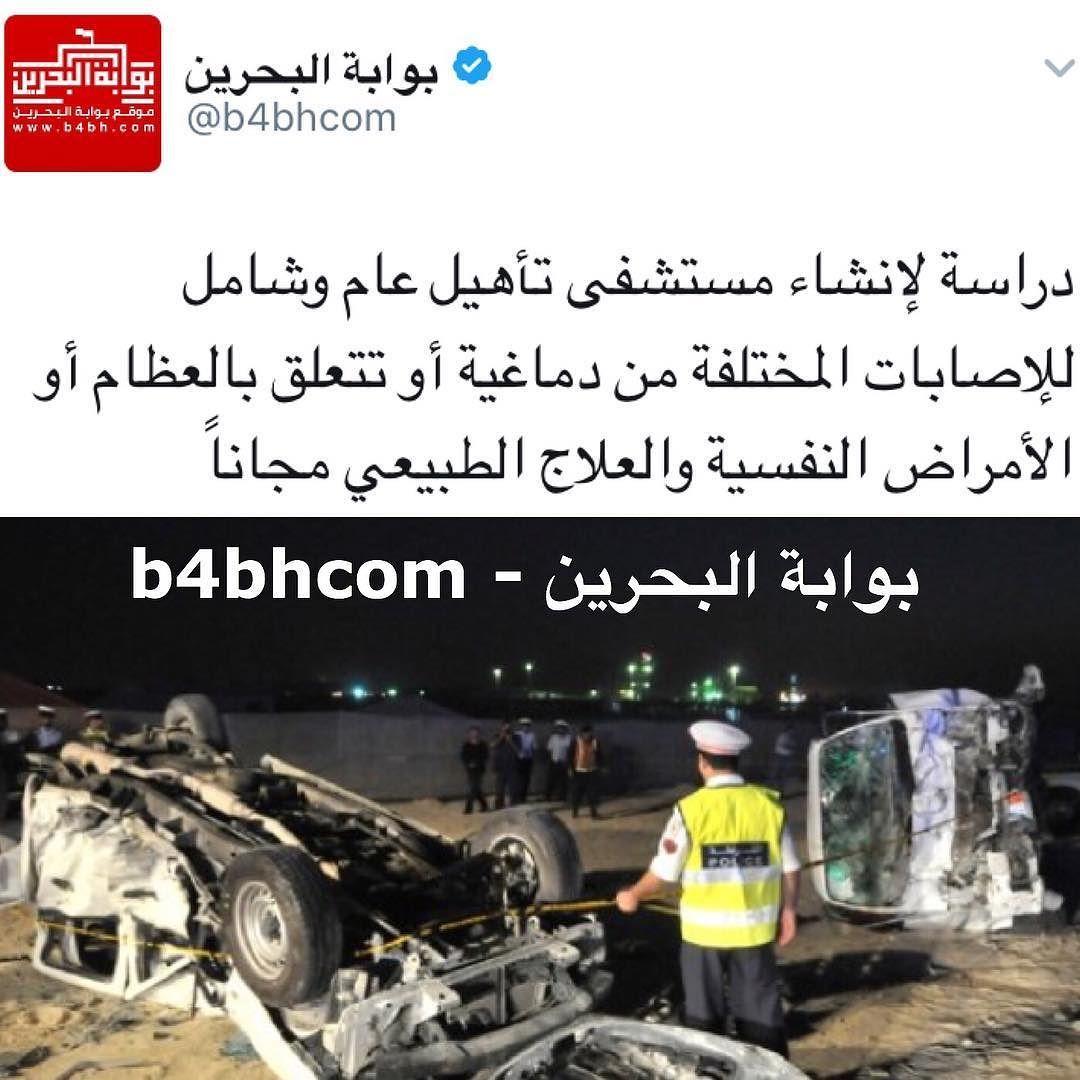 فعاليات البحرين Bahrain Events السياحة في البحرين Tourism Bahrain Tourism In Bahrain Tourism Travel البحرين Bahrai Instagram Posts Instagram Playbill