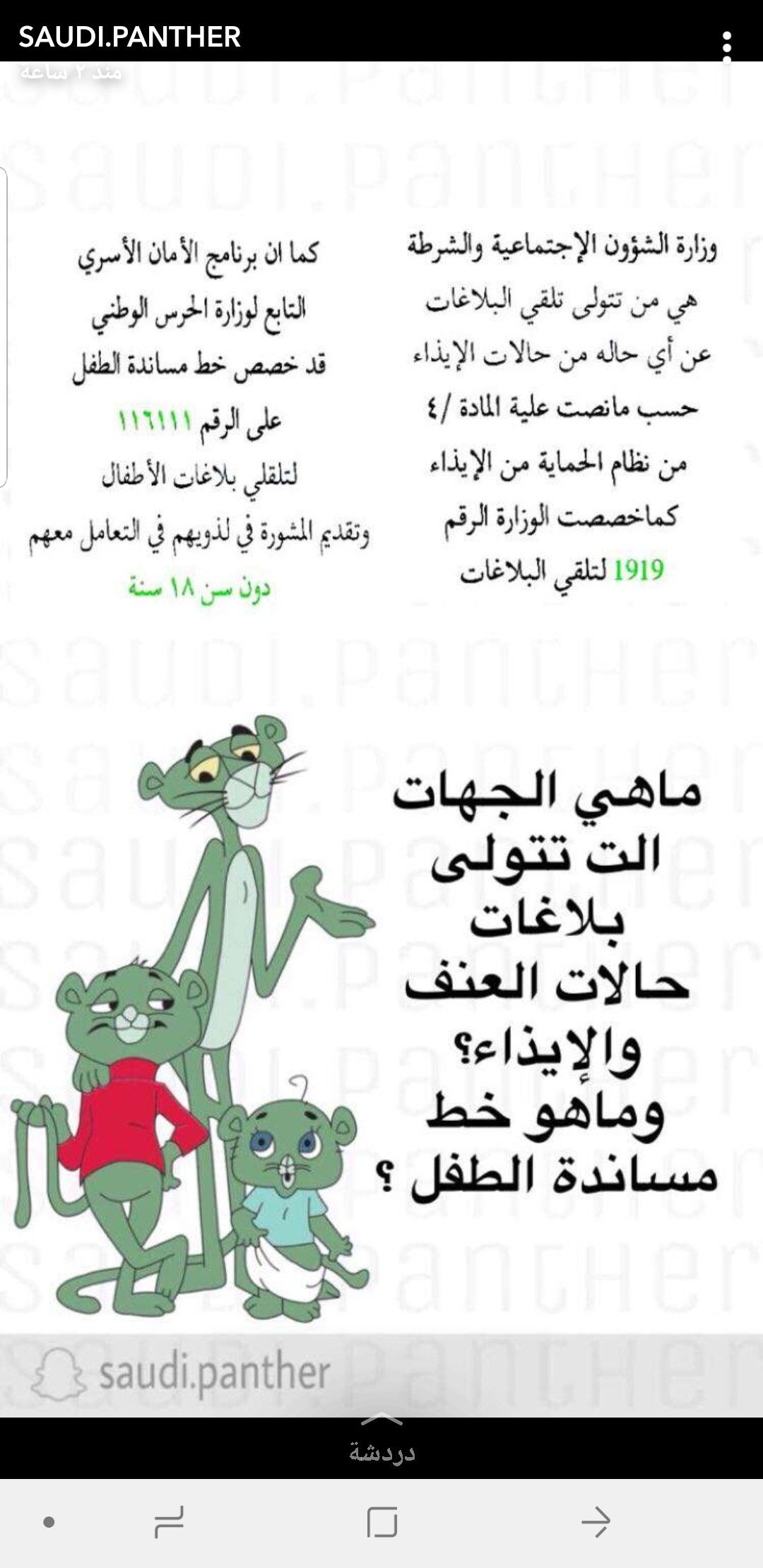 Pin By Nonosaad4 On معلومات Word Search Puzzle Words Sal