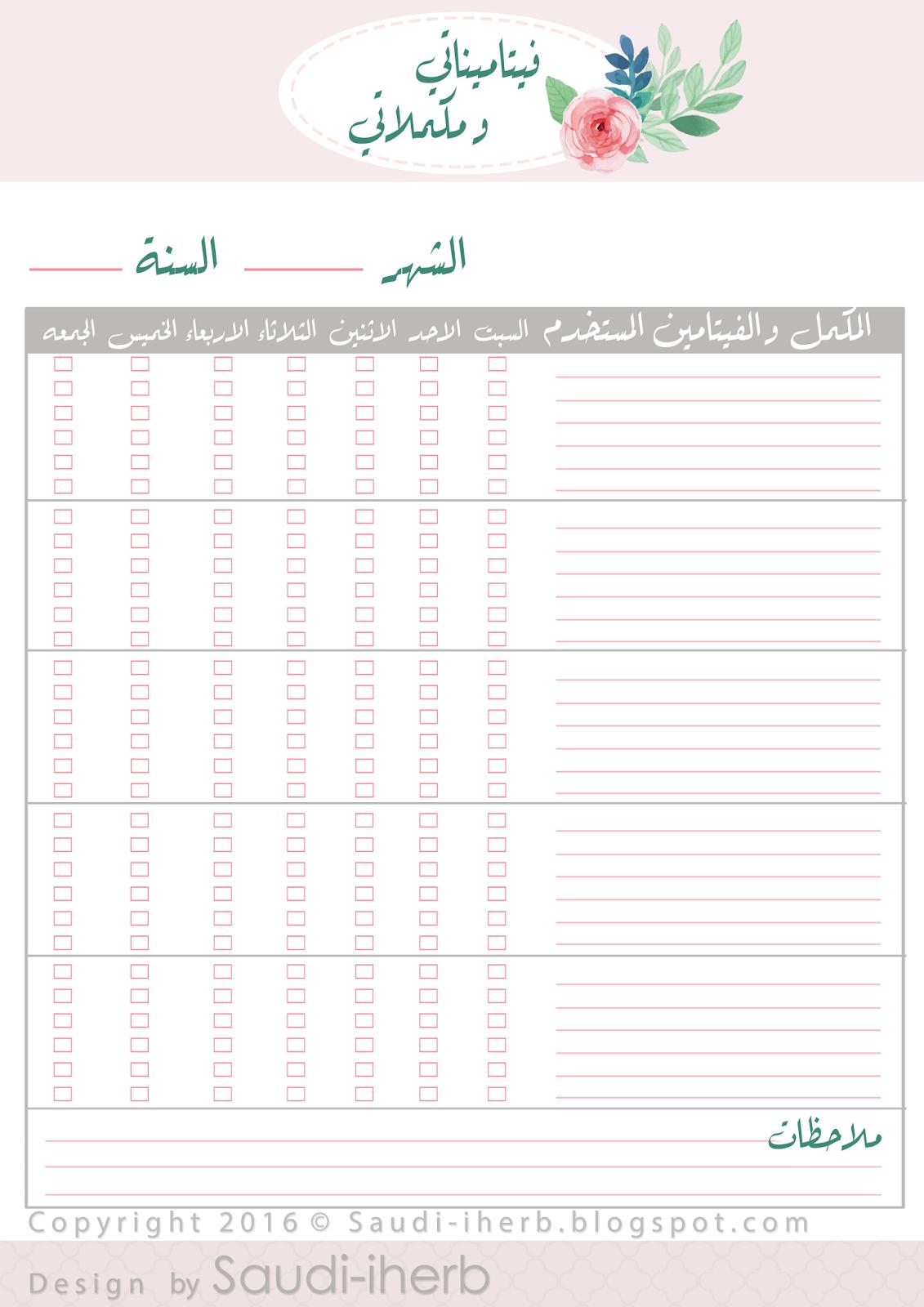 جداول تشجيعية للعناية بالبشرة و متابعة الرجيم منظم جدول تحفيزي لروتين للعنابة و الرشاقة و التم Print Planner Life Planner Organization Weekly Planner Printable