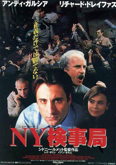 Night Falls On Manhattan 1996 ny検事局 3 8 Foreign Movies な