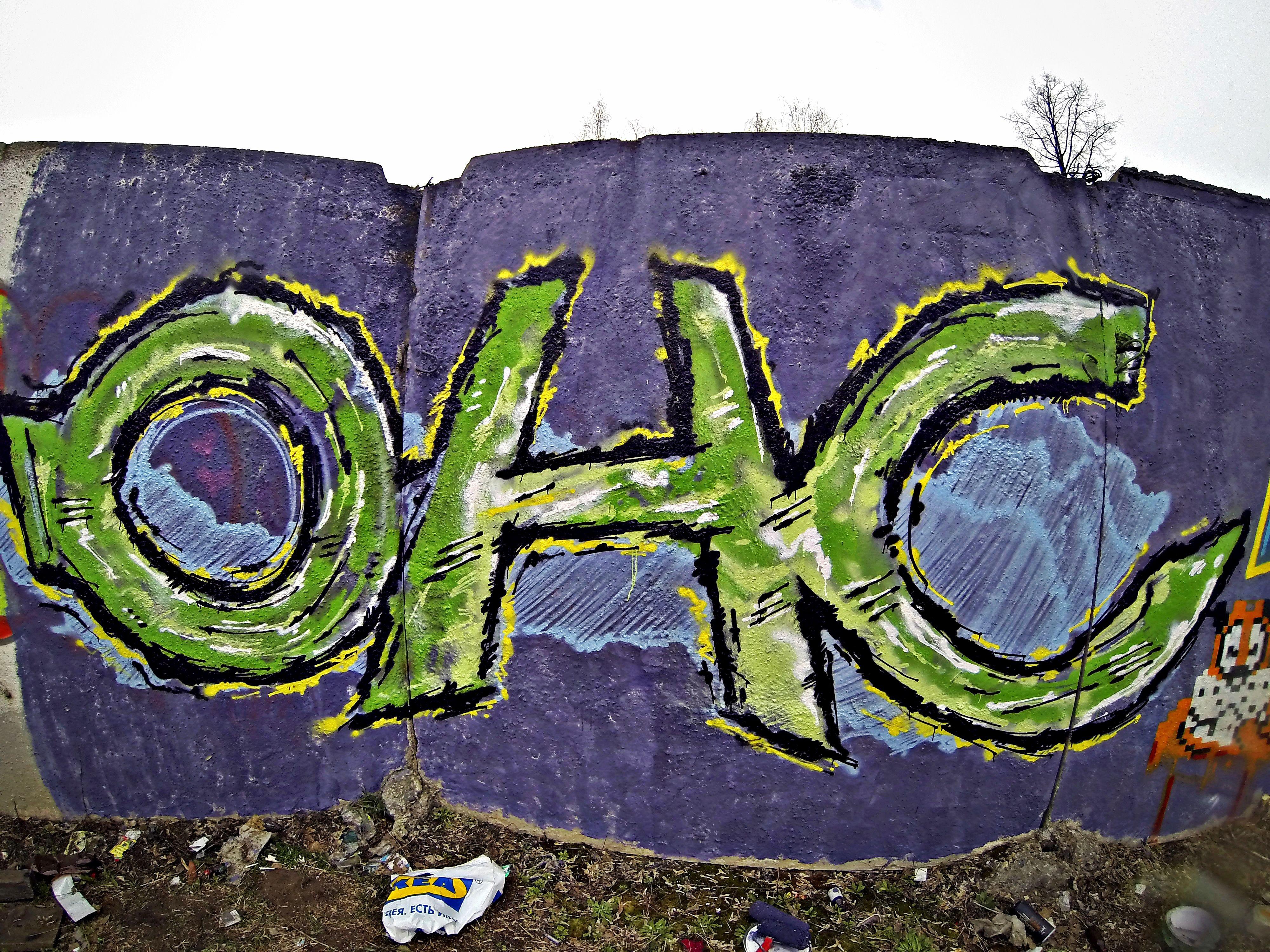 разобраться, для картинки граффити именами костя многих