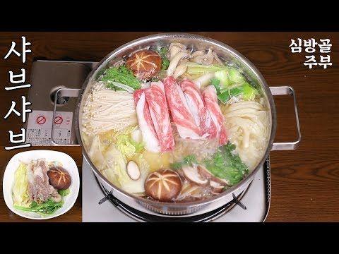 집에서도 샤브샤브 맛있게 만들기 상세한 레시피 심방골주부 - YouTube