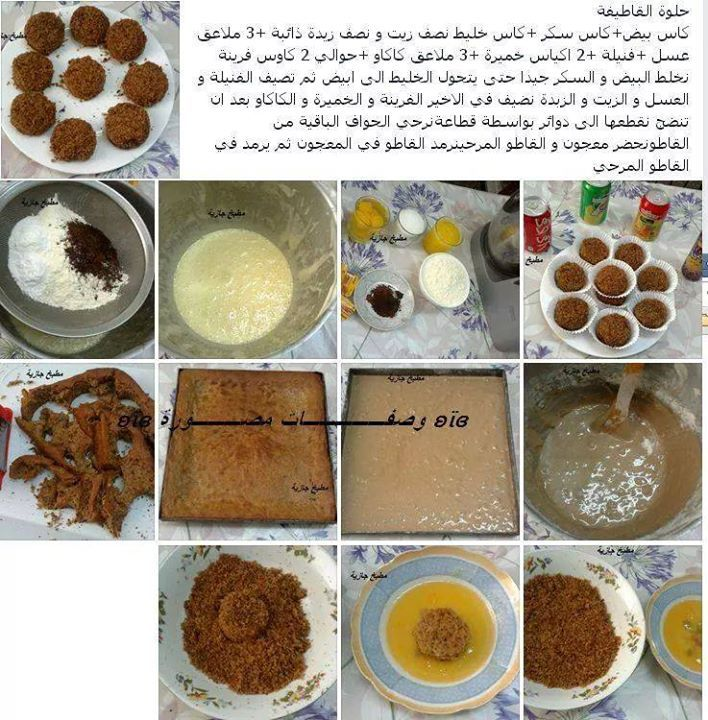 Recette Oumwalid: Hala Ouryou